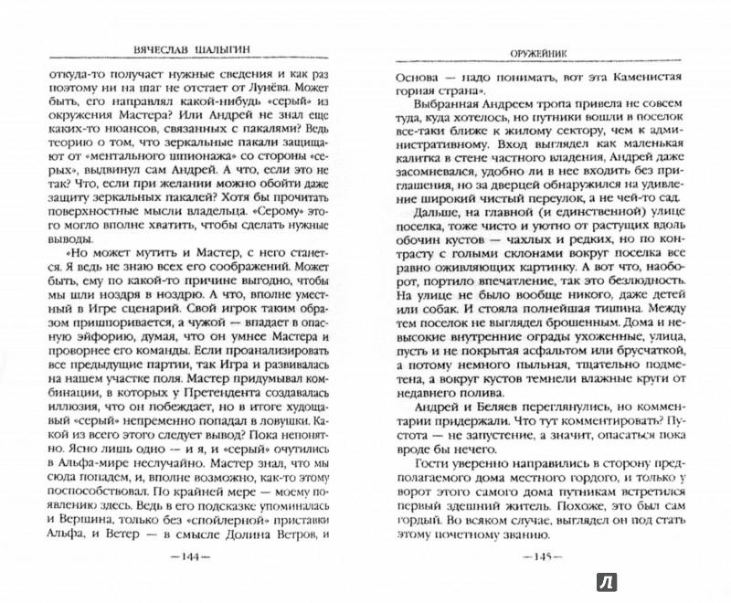 Иллюстрация 1 из 10 для Оружейник - Вячеслав Шалыгин | Лабиринт - книги. Источник: Лабиринт