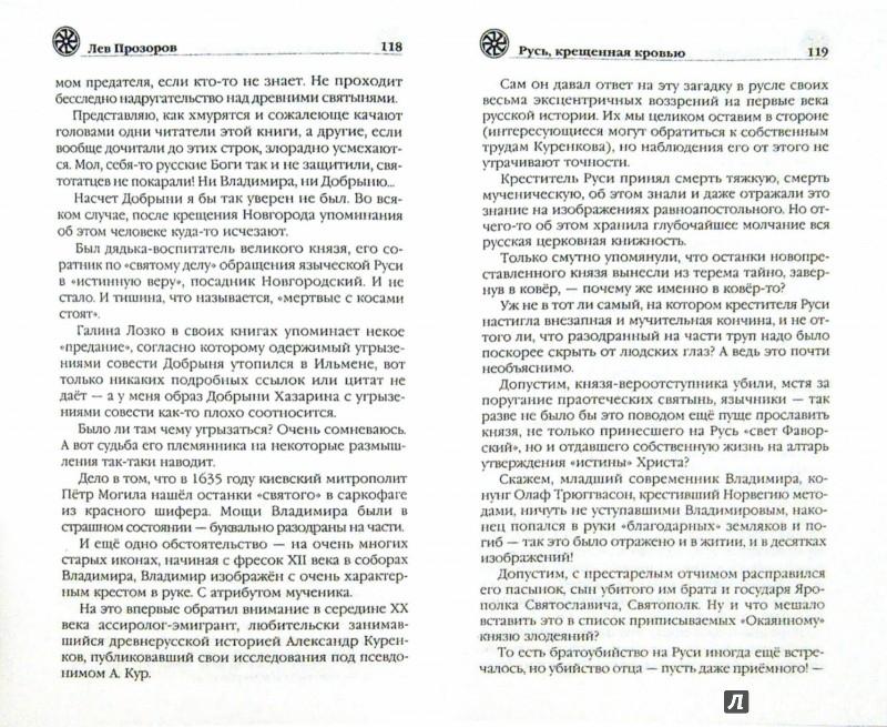 Иллюстрация 1 из 2 для Русь, крещеная кровью. Нашествие новой веры - Лев Прозоров | Лабиринт - книги. Источник: Лабиринт
