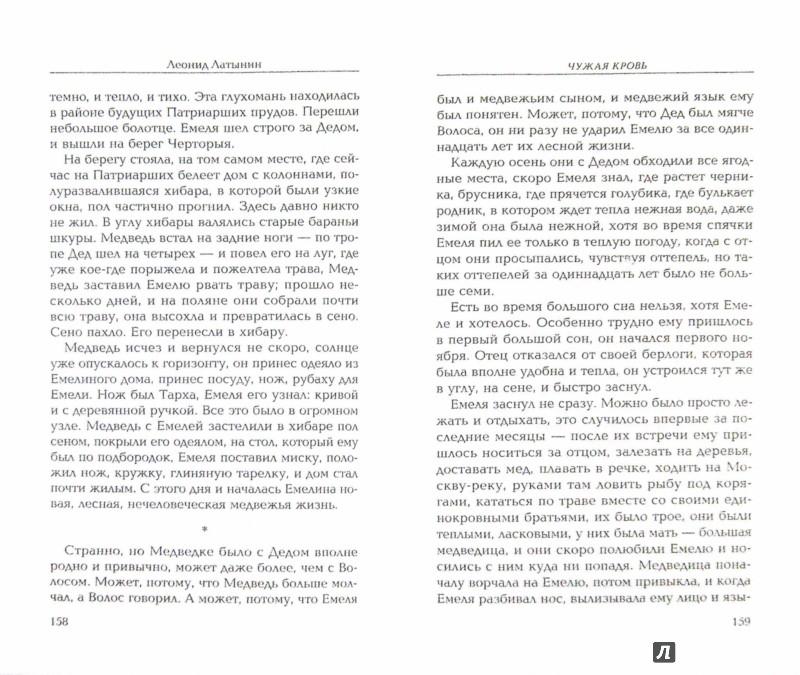 Иллюстрация 1 из 8 для Чужая кровь. Бурный финал вялотекущей национальной войны - Леонид Латынин | Лабиринт - книги. Источник: Лабиринт
