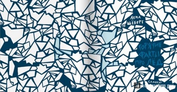 Иллюстрация 1 из 26 для Горячие факты про лёд - Лена Шёберг | Лабиринт - книги. Источник: Лабиринт