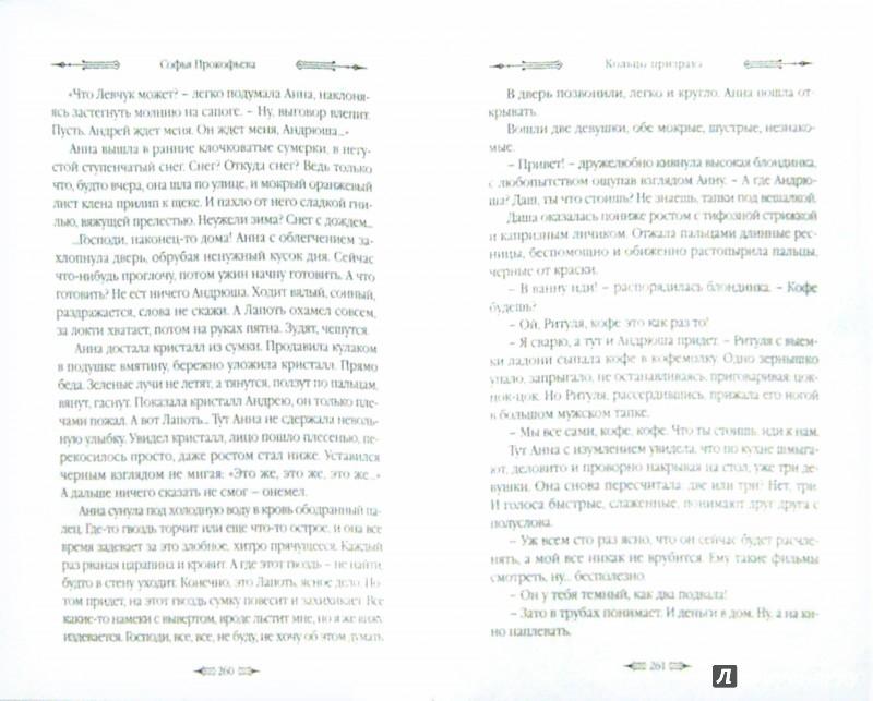 Иллюстрация 1 из 3 для Прайд. Кольцо призрака - Прокофьева, Попович | Лабиринт - книги. Источник: Лабиринт