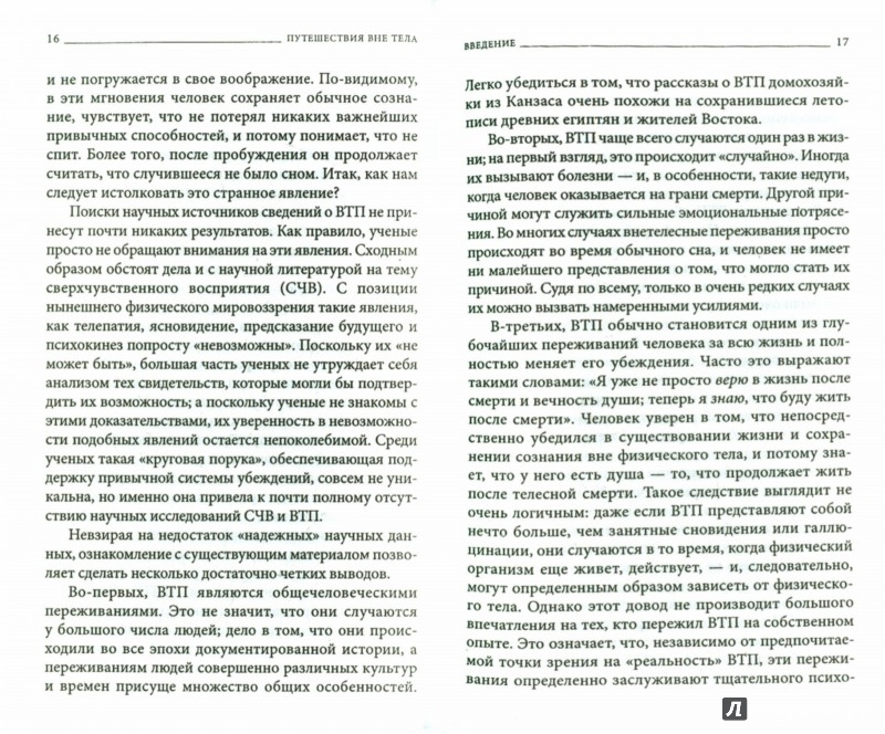 Иллюстрация 1 из 8 для Путешествие вне тела - Роберт Монро | Лабиринт - книги. Источник: Лабиринт