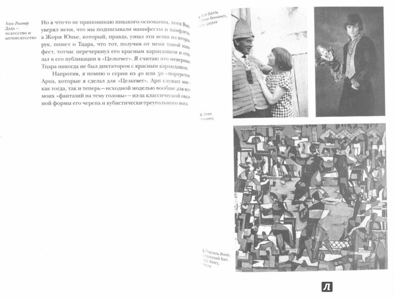 Иллюстрация 1 из 4 для Дада - искусство и антиискусство. Вклад дадаистов в искусство XX века - Ханс Рихтер | Лабиринт - книги. Источник: Лабиринт
