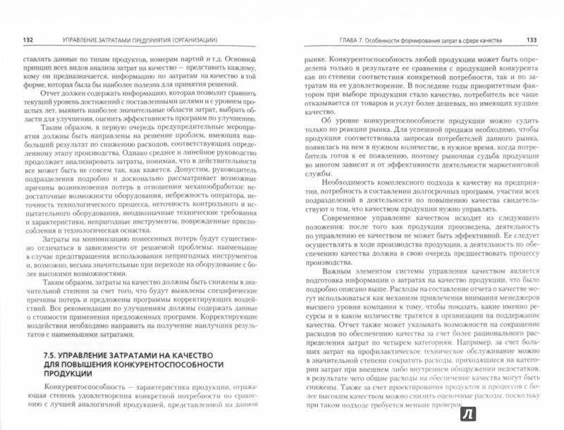 Иллюстрация 1 из 5 для Управление затратами предприятия (организации) (для бакалавров). Учебное пособие - Кузьмина, Акимова | Лабиринт - книги. Источник: Лабиринт