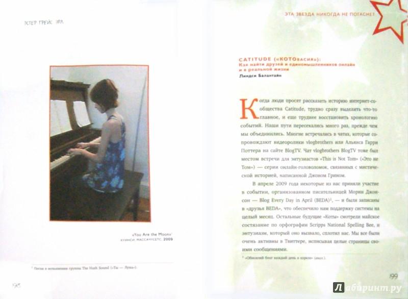 Иллюстрация 1 из 11 для Эта звезда никогда не погаснет - Эстер Эрл | Лабиринт - книги. Источник: Лабиринт