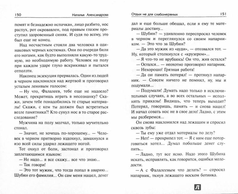 Иллюстрация 1 из 7 для Отдых не для слабонервных - Наталья Александрова | Лабиринт - книги. Источник: Лабиринт