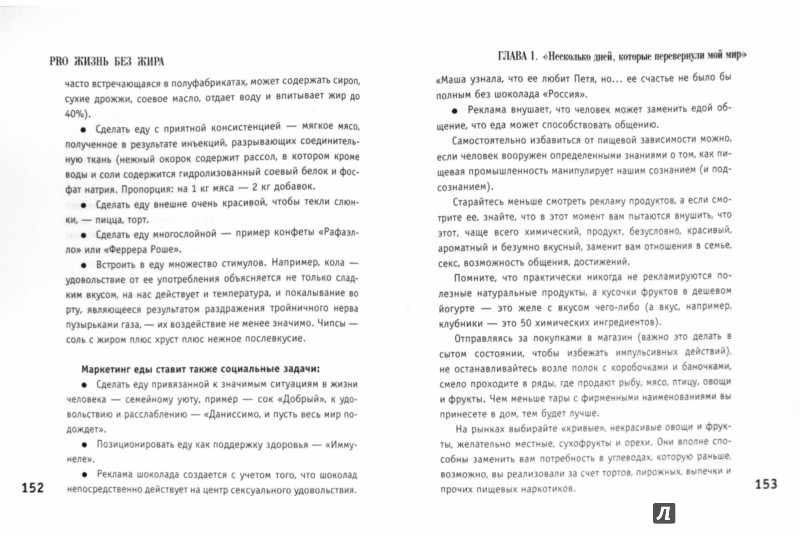 Иллюстрация 1 из 14 для Pro жизнь без жира. Комплексная proграмма proтив ожирения - Михаил Гаврилов | Лабиринт - книги. Источник: Лабиринт