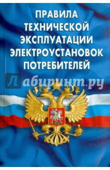 Правила технической эксплуатации электроустановок потребителей в татарии ваз 2110 8 клапанов 1 6л 2003 года