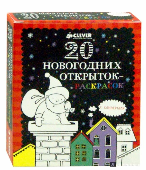Иллюстрация 1 из 11 для 20 новогодних открыток-раскрасок (+ конверты) | Лабиринт - игрушки. Источник: Лабиринт
