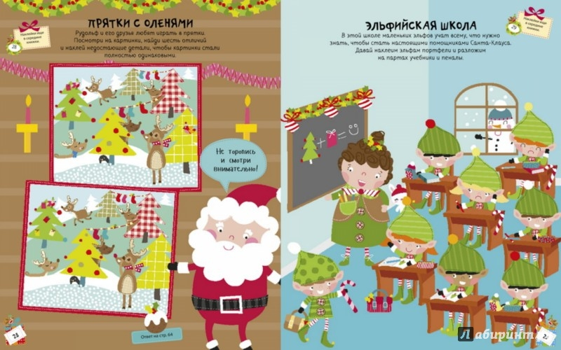 Иллюстрация 1 из 16 для Зимние каникулы (с наклейками) - Стив Кларксон | Лабиринт - книги. Источник: Лабиринт