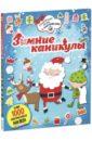 Кларксон Стив Зимние каникулы (с наклейками)