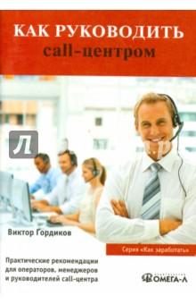 Как руководить call-центром