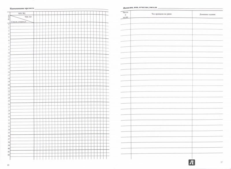 Иллюстрация 1 из 5 для Классный журнал для 1-4 классов. ФГОС | Лабиринт - канцтовы. Источник: Лабиринт