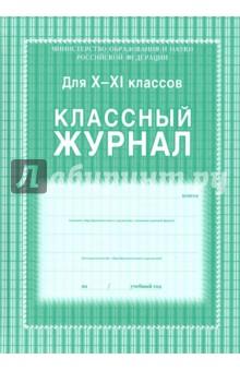 Классный журнал 10-11 классы ФГОС