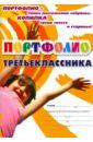 Осетинская Ольга Владимировна Я - третьеклассник: портфолио учащегося. ФГОС