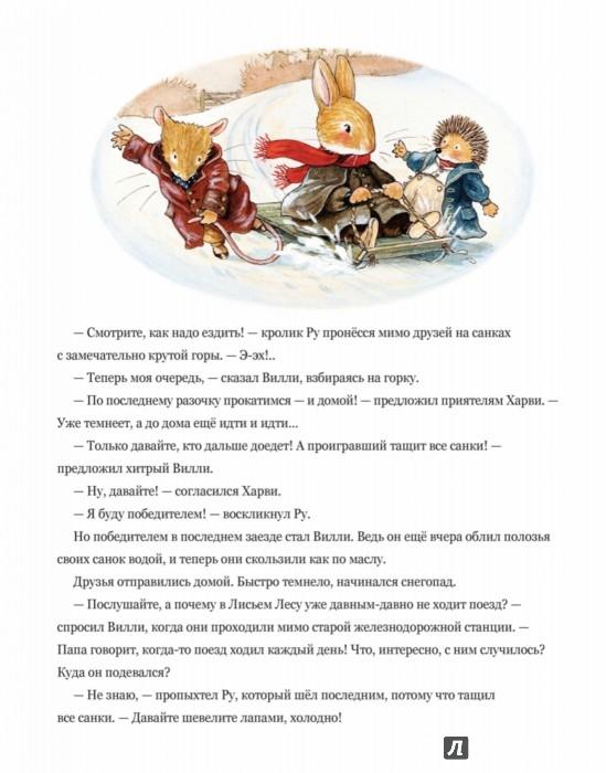 Иллюстрация 1 из 38 для Похищение в Лисьем Лесу - Патерсон, Патерсон | Лабиринт - книги. Источник: Лабиринт