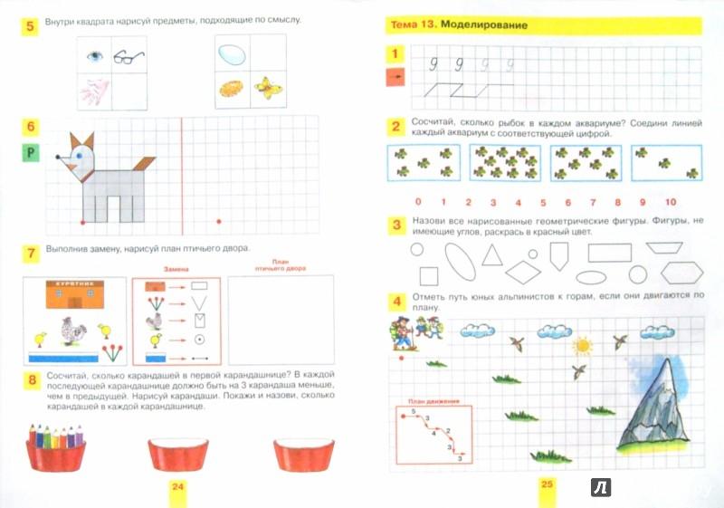 Иллюстрация 1 из 26 для Развитие математических способностей у дошкольников. Рабочая тетрадь для детей 6-7 лет. ФГОС ДО - Константин Шевелев | Лабиринт - книги. Источник: Лабиринт
