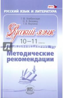 Русский язык. 10-11 класс. Методические рекомендации. Базовый и углубленный уровни. ФГОС