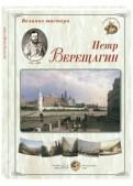 Великие мастера. Петр Верещагин