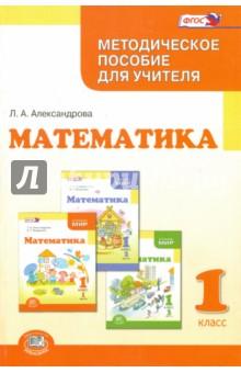 Математика. 1 класс. Методическое пособие для учителя. ФГОС