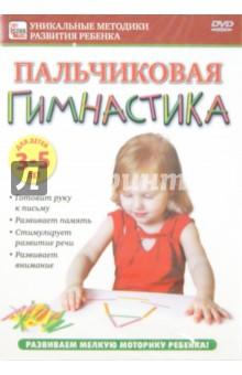 Zakazat.ru: Пальчиковая гимнастика. Для детей 3-5 лет (DVD). Пелинский Игорь