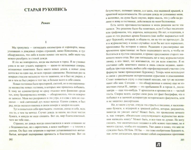 Иллюстрация 1 из 14 для Покровские ворота - Леонид Зорин | Лабиринт - книги. Источник: Лабиринт