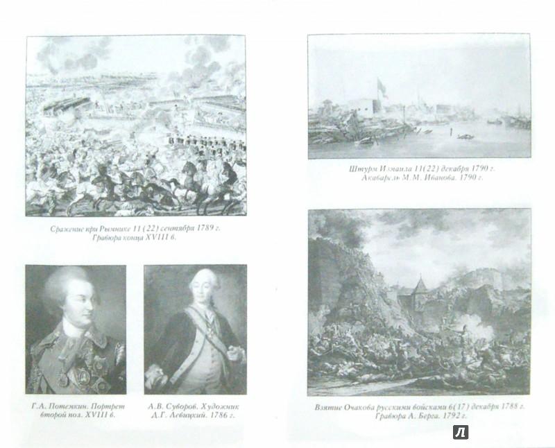 Иллюстрация 1 из 8 для Суворов - Андрей Богданов | Лабиринт - книги. Источник: Лабиринт