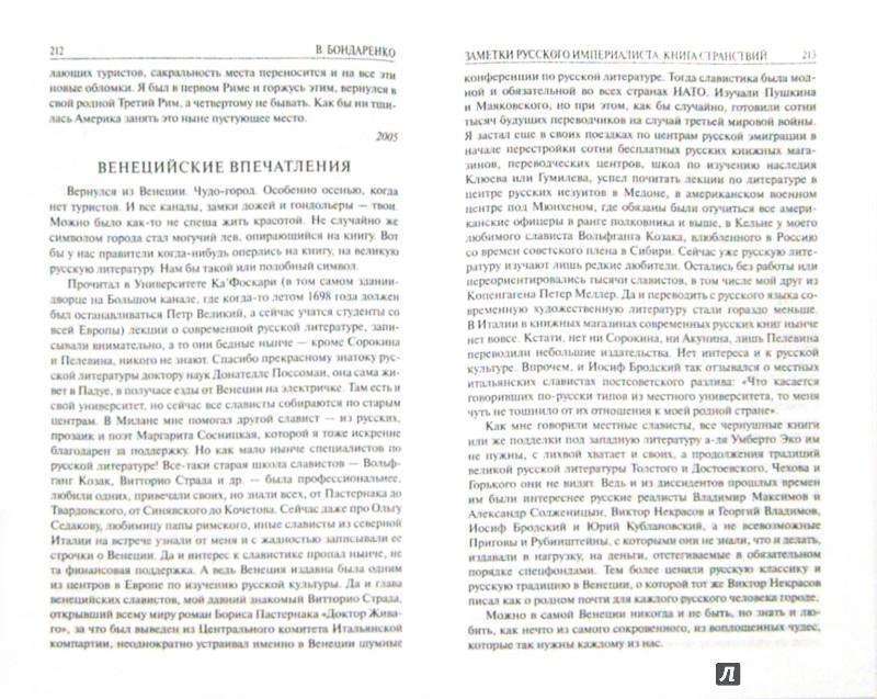 Иллюстрация 1 из 7 для Заметки русского империалиста - Владимир Бондаренко | Лабиринт - книги. Источник: Лабиринт