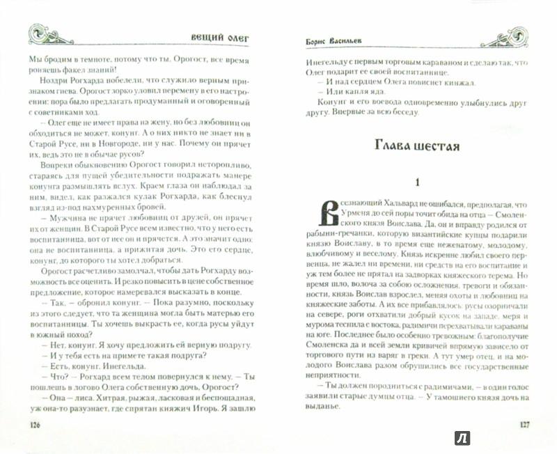 Иллюстрация 1 из 9 для Вещий Олег - Борис Васильев | Лабиринт - книги. Источник: Лабиринт