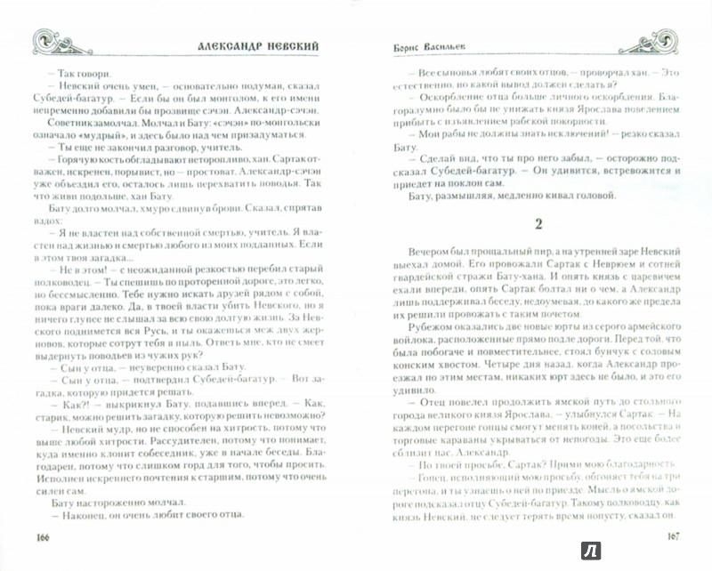 Иллюстрация 1 из 6 для Александр Невский - Борис Васильев | Лабиринт - книги. Источник: Лабиринт