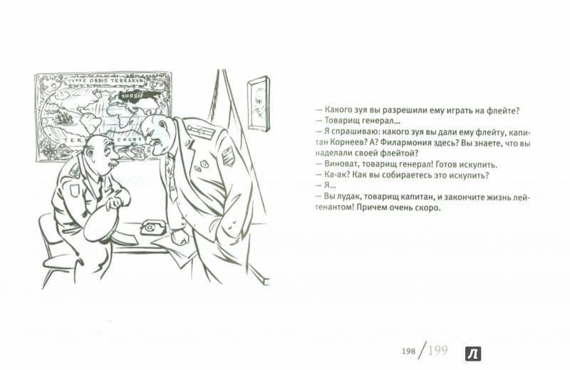 Иллюстрация 1 из 9 для Соло на флейте. Конец света в диалогах и документах - Виктор Шендерович   Лабиринт - книги. Источник: Лабиринт