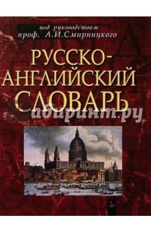 Русско-английский словарь. Около 50 000 слов 50 копеек английский чекан
