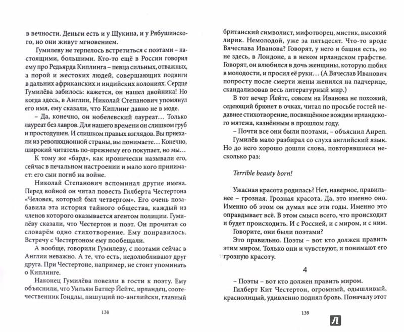 Иллюстрация 1 из 6 для Приключения Гумилева, прапорщика и поэта - Валерий Шубинский | Лабиринт - книги. Источник: Лабиринт