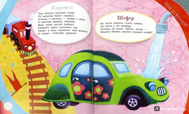 Иллюстрация 1 из 24 для Твои первые стихи - Владимир Степанов | Лабиринт - книги. Источник: Лабиринт