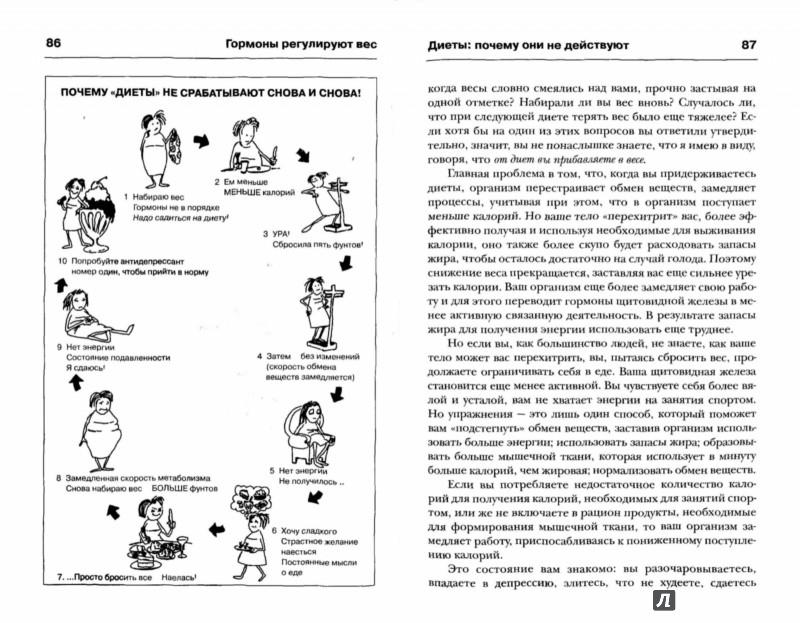 Иллюстрация 1 из 39 для Женщина, вес, гормоны. Как достичь гормонального баланса и продлить молодость - Элизабет Влиет | Лабиринт - книги. Источник: Лабиринт