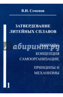 Затвердевание литейных сплавов