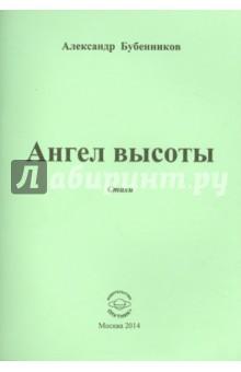 Бубенников Александр Николаевич » Ангел высоты. Стихи
