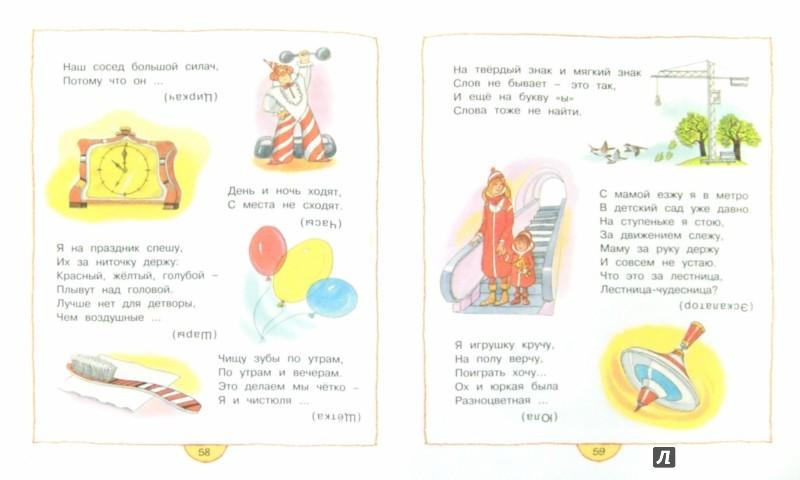 Иллюстрация 1 из 33 для Как сорока-белобока кашу варила - Надежда Притулина | Лабиринт - книги. Источник: Лабиринт