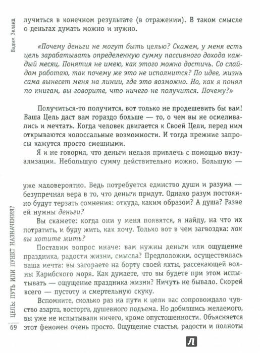 Иллюстрация 1 из 7 для Апокрифический Трансерфинг-1. Освобождаем сознание - Вадим Зеланд | Лабиринт - книги. Источник: Лабиринт