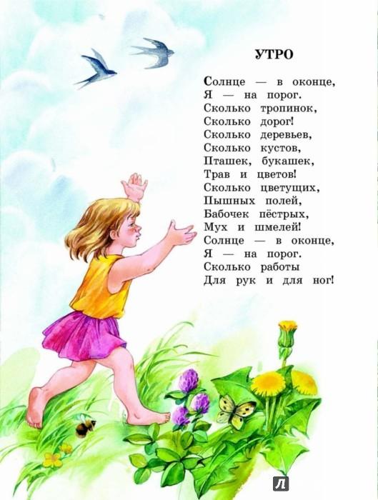 Иллюстрация 1 из 24 для Синие листья - Валентина Осеева | Лабиринт - книги. Источник: Лабиринт