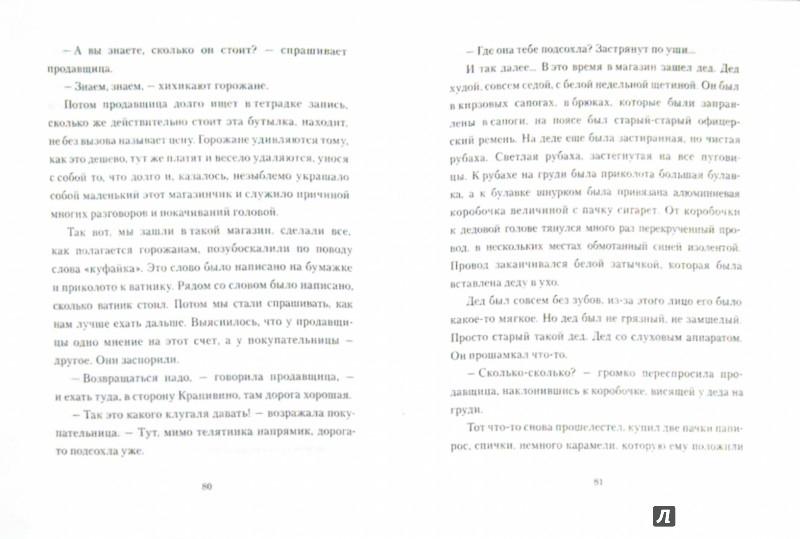 Иллюстрация 1 из 33 для Реки - Евгений Гришковец | Лабиринт - книги. Источник: Лабиринт