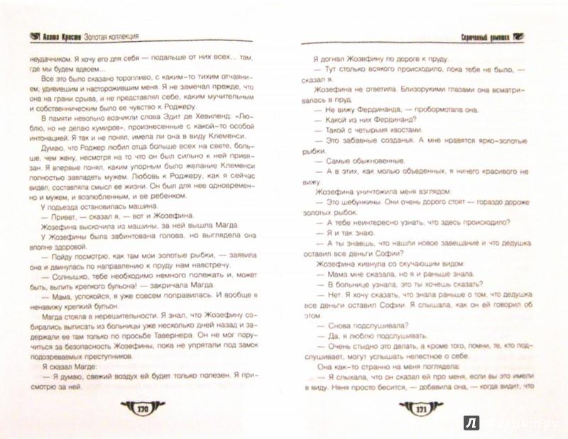 Иллюстрация 1 из 5 для Скрюченный домишко. День поминовения - Агата Кристи | Лабиринт - книги. Источник: Лабиринт
