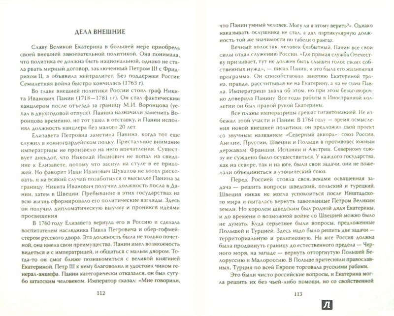 Иллюстрация 1 из 6 для Великая Екатерина. Рожденная править - Нина Соротокина | Лабиринт - книги. Источник: Лабиринт