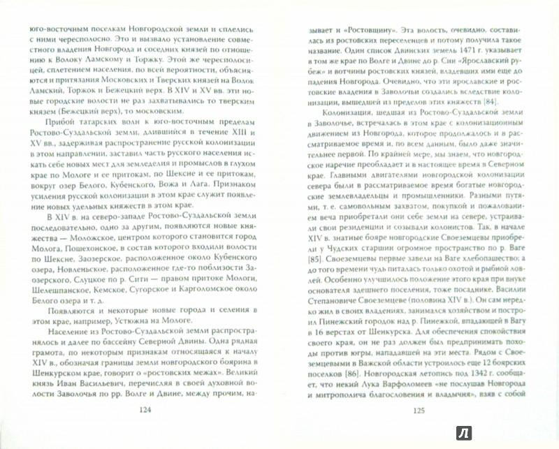 Иллюстрация 1 из 14 для Русская колонизация - Матвей Любавский | Лабиринт - книги. Источник: Лабиринт