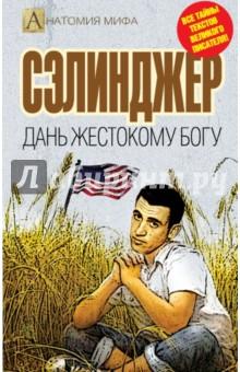 Сэлинджер. Дань жестокому Богу борис кутузов русское знаменное пение купить