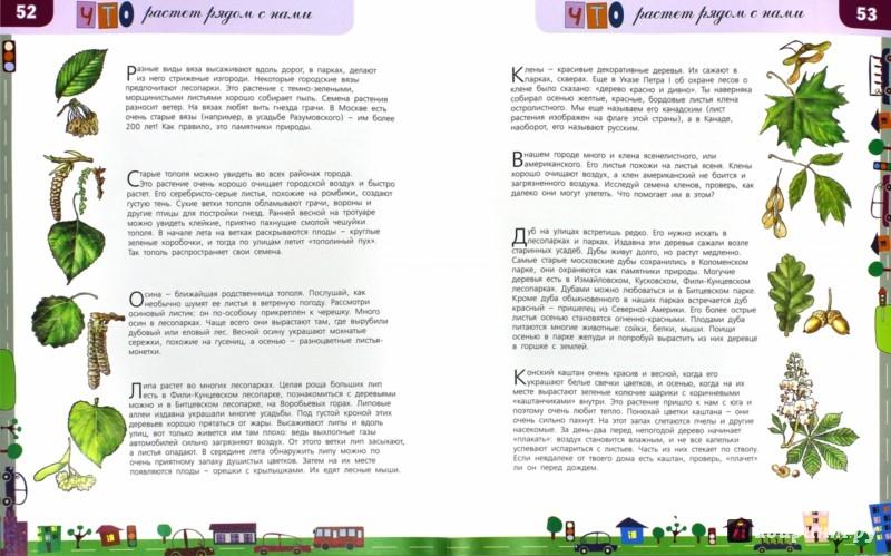 Иллюстрация 1 из 22 для Большая Москва. Природа города и ее охрана. Атлас - Рыжов, Рыжова | Лабиринт - книги. Источник: Лабиринт