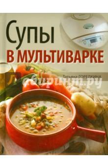 Супы в мультиварке в хлебников окрошки ботвиньи холодные супы