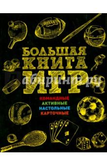 Большая книга игр. Правила, схемы и иллюстрации