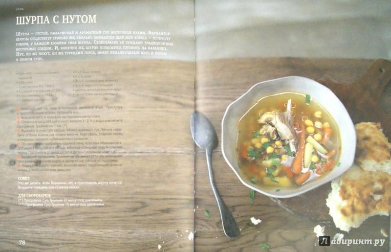 Иллюстрация 1 из 12 для Мультиварка. Кулинарные хиты - Анна Китаева | Лабиринт - книги. Источник: Лабиринт