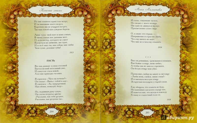 Иллюстрация 1 из 9 для Нежные стихи | Лабиринт - книги. Источник: Лабиринт